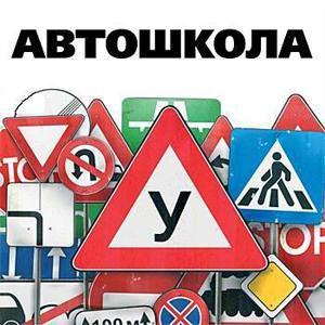 Автошколы Оршанки