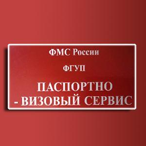 Паспортно-визовые службы Оршанки