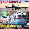 Авиа- и ж/д билеты в Оршанке