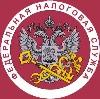 Налоговые инспекции, службы в Оршанке
