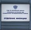 Отделения полиции в Оршанке