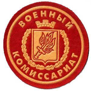 Военкоматы, комиссариаты Оршанки