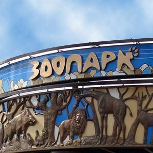 Зоопарки Оршанки